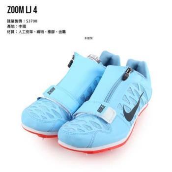 NIKE ZOOM LJ 4 限量-男女田徑跳遠釘鞋-跳高 撐竿跳 競賽 附鞋袋 水藍灰