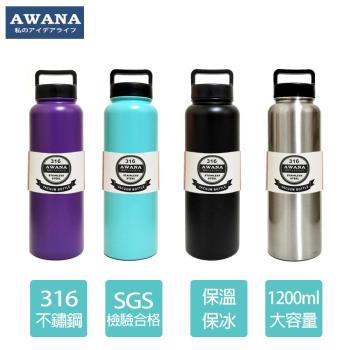 AWANA 不鏽鋼#316極限運動瓶1200ml