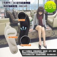 【易麗特】3D足弓吸震釋壓科技海綿鞋墊(男款/女款)-16雙入