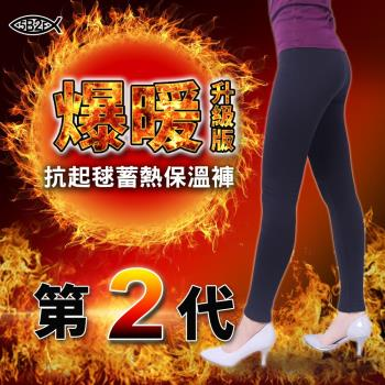 5B2F【五餅二魚】爆暖第2代~抗起毬蓄熱保溫褲
