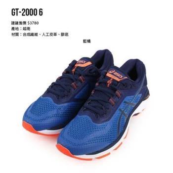 ASICS GT-2000 6 男慢跑鞋-2E-寬楦 路跑 亞瑟士 藍橘