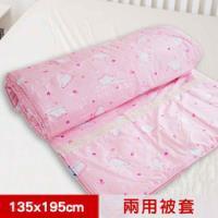 【米夢家居】台灣製造-100%精梳純棉兩用被套(北極熊粉紅)-單人