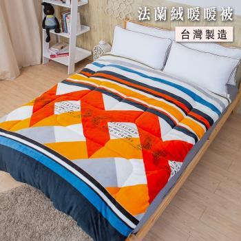 BELLE VIE 台灣製造 極厚法蘭絨舖棉暖暖被 (150X200cm)【米其林】