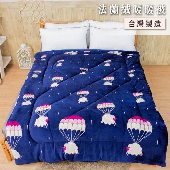 BELLE VIE 台灣製造 極厚法蘭絨舖棉暖暖被 (150X200cm)【熱氣球】