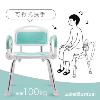 Sunlus三樂事 扶手可收折軟墊洗澡椅