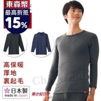 【日本郡是Gunze】日本製 彈性機能高保暖 輕柔裏起毛 發熱衣 衛生衣-男(M~LL)