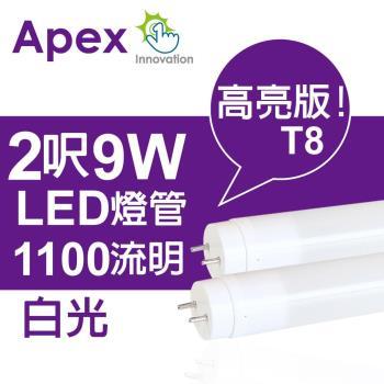 APEX T8 LED 燈管 2呎9W 1100流明 白光  高亮版 四入
