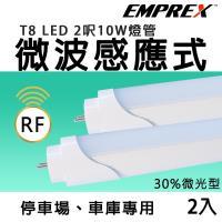 【EMPREX】T8 LED RF微波感應燈管2呎10W白光 待燈30%微亮型30秒(2入組)