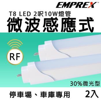 EMPREX T8 LED RF微波感應燈管2呎10W白光 待燈30%微亮型30秒(2入組)