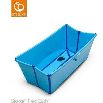 奇哥 STOKKE® Flexi Bath摺疊式浴盆