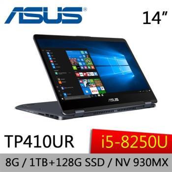 ASUS華碩 VivoBook Flip 14 翻轉獨顯筆電 TP410UR-0211A8250U 14吋/I5-8250U/8G/1TB+128G SSD