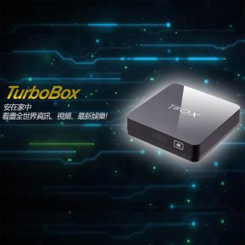 TurboBox/TBox電視盒