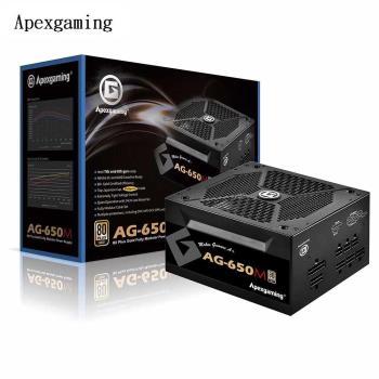 美商艾湃 Apexgaming AG-650M 650W 金牌全模組 電源供應器