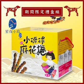 星夜小島 小琉球麻花捲禮盒X2 (800gX5包/盒)