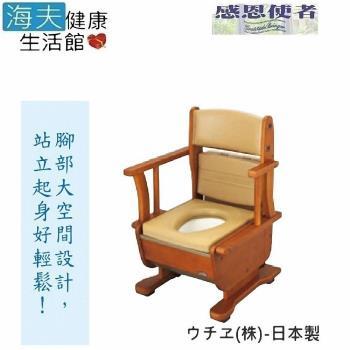 海夫 馬桶 木製移動廁所 暖座型 日本製T0666-預購