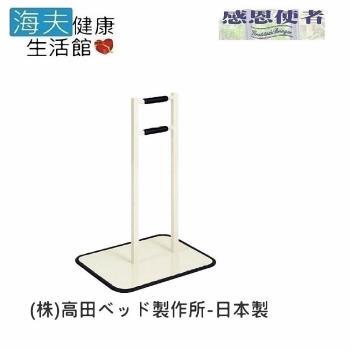 海夫 助立架 床邊起身扶手 日本製B0492-預購