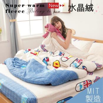 【伊柔寢飾】MIT台灣製造-水晶絨雙人床包被套組-萊爾維克