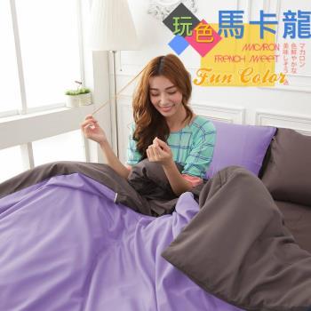 【伊柔寢飾】玩色馬卡龍/雙人床包被套組 - C09