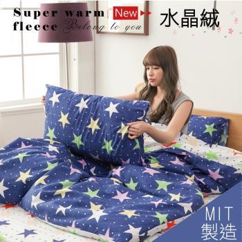【伊柔寢飾】MIT台灣製造-水晶絨雙人床包被套組-亮晶晶