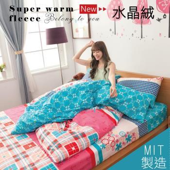 【伊柔寢飾】MIT台灣製造-水晶絨雙人床包被套組-艾格