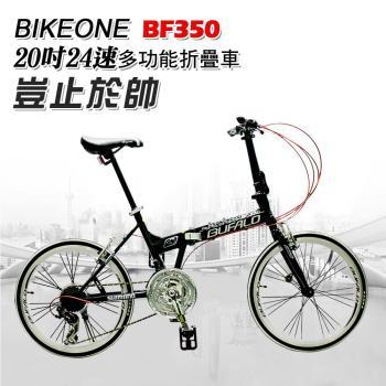 BIKEONE BF350 SHIMANO定位式24速451輪組小折疊車 小摺24速最高CP值都會通勤小摺疊車3色可選