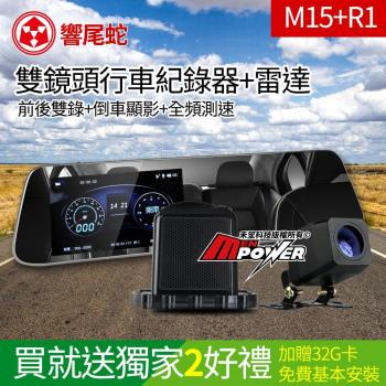 響尾蛇 M15+R1 後視鏡行車紀錄器 分離式雷達 雙鏡頭 1080p高清 倒車顯影