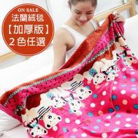 Lapin 細緻包邊加厚法蘭絨毯 (150x190cm) 四季保暖冷氣毯/車用毯【繽紛熊熊-紅/藍】