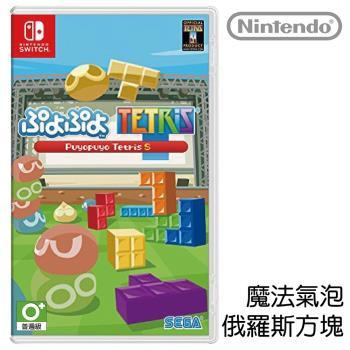 任-任天堂 Nintendo Switch 魔法氣泡俄羅斯方塊 S [台灣公司貨]