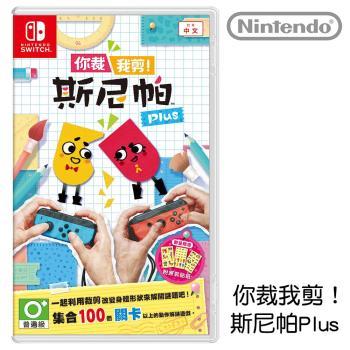 任-任天堂 Nintendo Switch 你裁我剪!斯尼帕Plus 中文版[台灣公司貨]