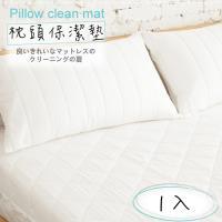 【伊柔寢飾】MIT台灣製造.馬卡龍漾彩枕頭保潔墊-多色系列-白.1入