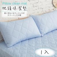【伊柔寢飾】MIT台灣製造.馬卡龍漾彩枕頭保潔墊-多色系列-藍.1入