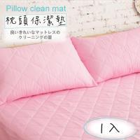 【伊柔寢飾】MIT台灣製造.馬卡龍漾彩枕頭保潔墊-多色系列-粉.1入