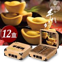【手信坊】招財進寶千兩箱鳳梨酥禮盒(12盒/箱)