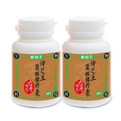 葡萄王 樟芝王60粒*2瓶  共120粒(樟芝多醣8%補精力有活力)-網