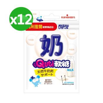小兒利撒爾 Quti軟糖 12包組 日本珊瑚鈣 (10顆/包X12包)
