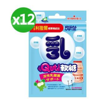 小兒利撒爾 Quti軟糖禮盒12包(活性乳酸菌)