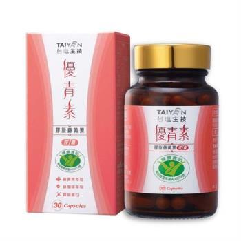 【台鹽生技】優青素膠原藤黃果-膠囊 30顆/瓶
