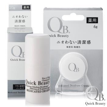 白金級QB零體味7天持久體香膏6g+白金級QB零體味24小時持久體香棒20g