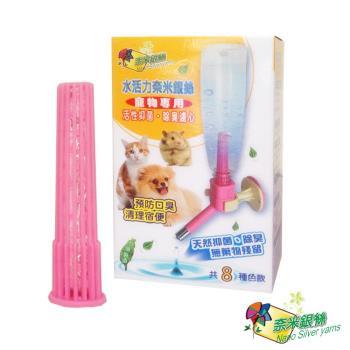 銀立潔 奈米銀絲Ag+活性抑菌除臭寵物飲水淨水濾心 (YU201)