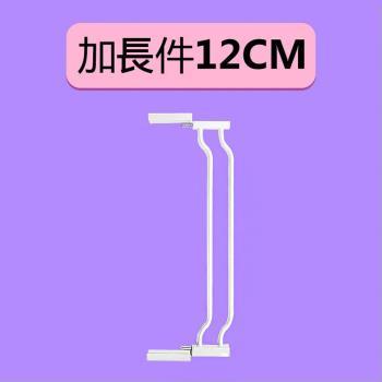 【媽媽咪呀】雙向自動上鎖安全門欄專用延長件(12cm)