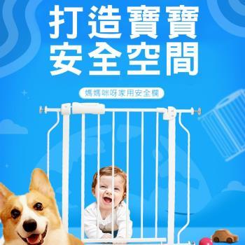 【媽媽咪呀】雙向自動上鎖安全門欄/柵欄/圍欄(加贈12cm延長件)(適用寬度74-99cm)