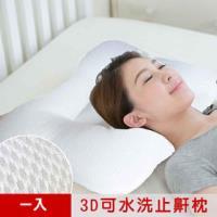 【凱蕾絲帝】高臨風三D高含氧透氣可水洗物理止鼾枕-一入