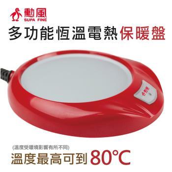 勳風多功能恆溫電熱式保溫盤 HF-O7
