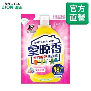 LION日本獅王 室晾香室內晾乾洗衣精補充包 元氣花果 1.6kgx8