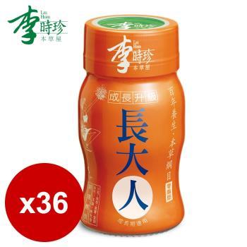 【超值優惠】李時珍-長大人(女生)50ml-36瓶