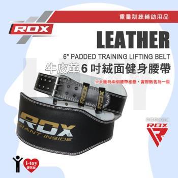 英國 RDX 牛皮革6吋絨面健身腰帶 TRAINING LIFTING BELT 重量訓練/健美專用腰帶