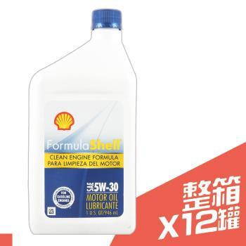 [SHELL] 5W30 機油 1L*12瓶/箱