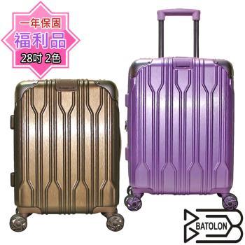 【福利品28吋】璀璨之星〈璀璨紫/鈦金〉TSA鎖PC輕硬殼箱/行李箱