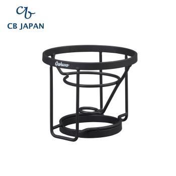 CB Japan Qahwa 手沖系列 咖啡濾紙滴架