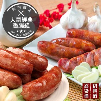 【食肉鮮生】人氣經典香腸冠軍組(高粱酒*2+紹興*2)